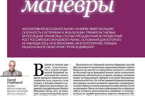 manevry-golubitskiy-vcollege