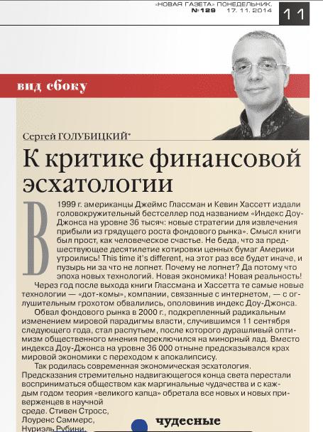 eschatology-golubitskiy-vcollege
