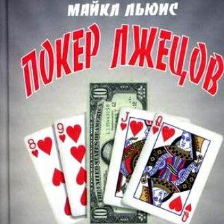 lewis-poker-b