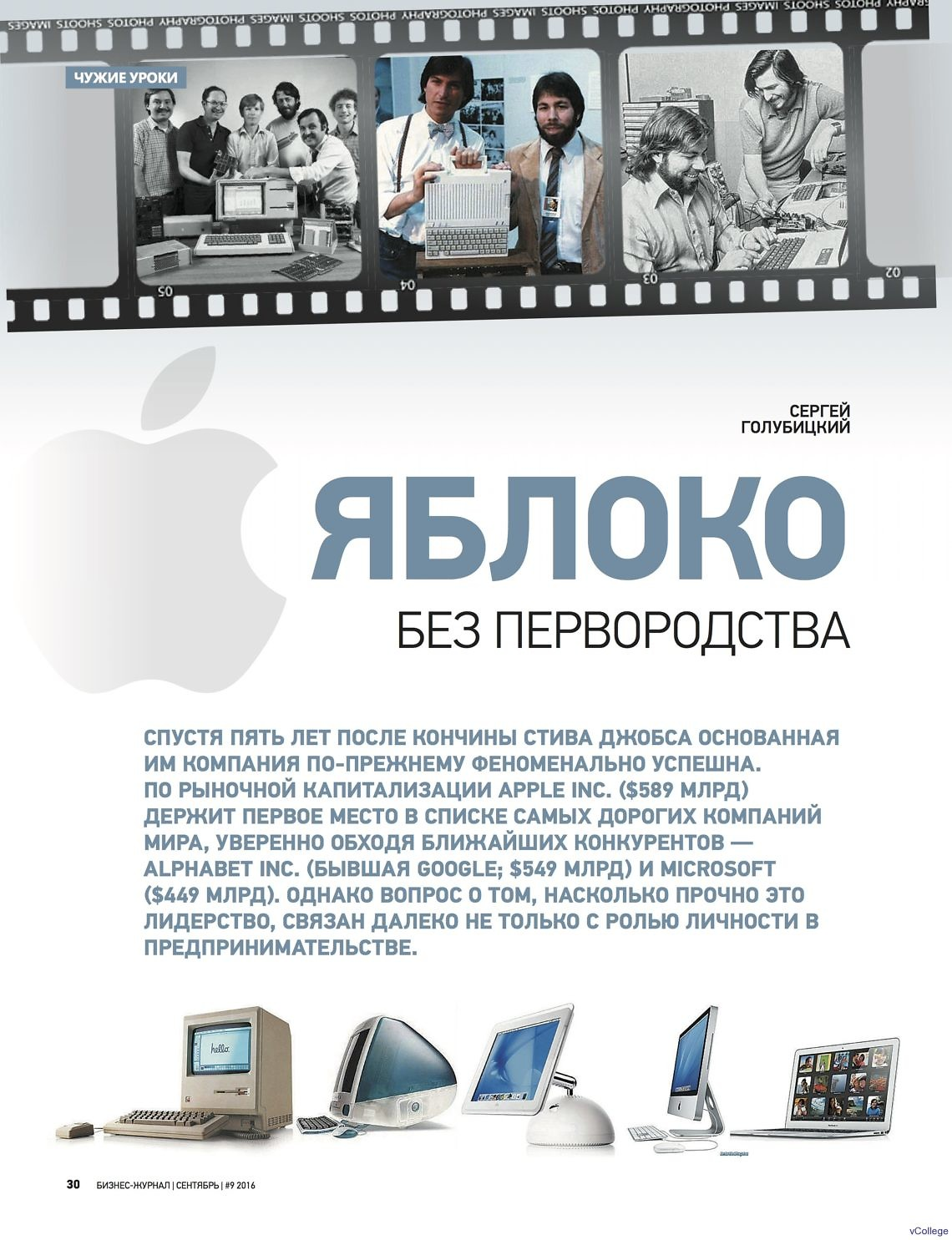 golubitskiy-vcollege-apple-jobs